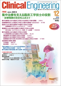 Clinical Engineering(クリニカルエンジニアリング) 2014年12月号│表紙