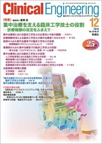 Clinical Engineering(クリニカルエンジニアリング) バックナンバー│表紙