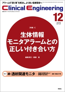 Clinical Engineering(クリニカルエンジニアリング) 2016年12月号│表紙
