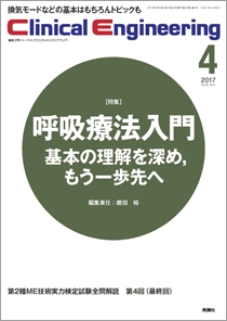 Clinical Engineering最新号 表紙