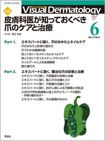 Visual Dermatology最新号 表紙