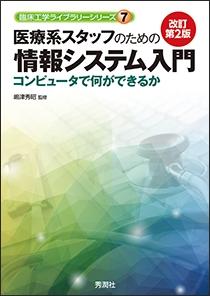 医療系スタッフのための情報システム入門 改訂第2版