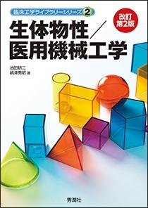生体物性/医用機械工学 改訂第2版