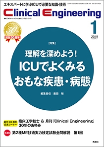 Clinical Engineering Vol.30 No.1