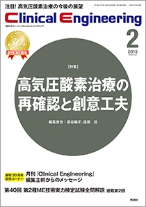Clinical Engineering Vol.30 No.2