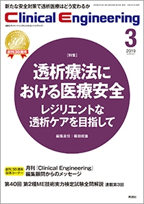 Clinical Engineering Vol.30 No.3
