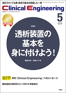 Clinical Engineering Vol.30 No.5