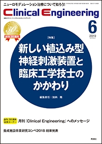 Clinical Engineering Vol.30 No.6