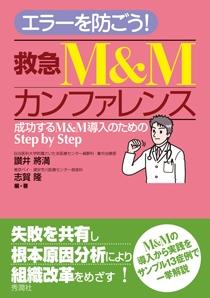 救急m mカンファレンス 学研メディカル秀潤社