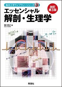 エッセンシャル解剖・生理学 改訂第3版