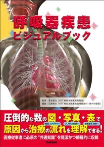 呼吸 器 系 疾患