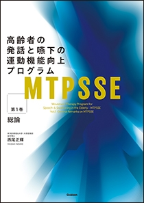 MTPSSE 第1巻・第2巻・第3巻