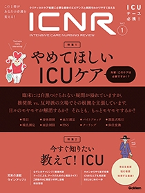 ICNRプラティクス バックナンバー│表紙
