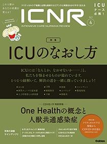 ICNRプラティクス 最新号│表紙