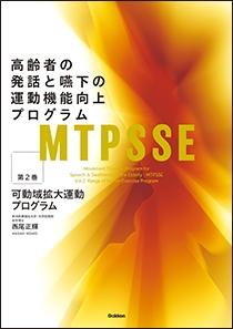 MTPSSE 第2巻