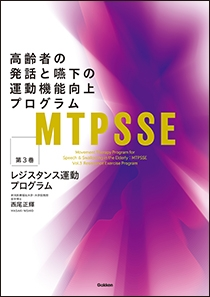 MTPSSE 第3巻