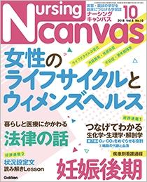 ナーシング・キャンバス最新号 表紙