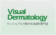 VisualDermaltology